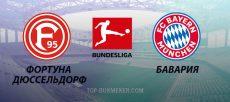 Фортуна Дюссельдорф – Бавария. Прогноз на матч 23 ноября
