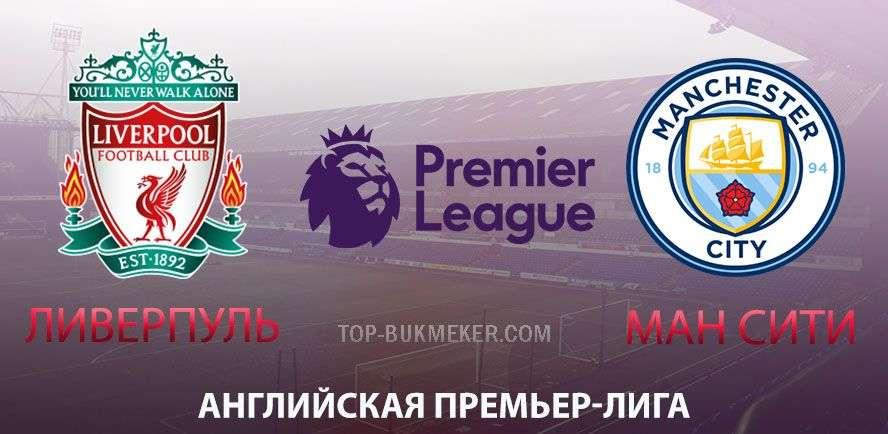 Ливерпуль – Манчестер Сити. Прогноз на матч 10 ноября