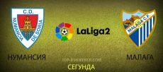 Нумансия – Малага. Прогноз на матч 29 ноября