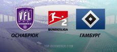 Оснабрюк – Гамбург. Прогноз на матч 29 ноября