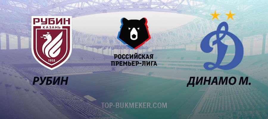 Рубин – Динамо Москва. Прогноз на матч 9 ноября