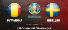 Румыния – Швеция. Прогноз на матч 15 ноября
