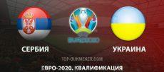 Сербия – Украина. Прогноз на матч 17 ноября