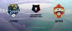 Сочи – ЦСКА. Прогноз на матч 10 ноября