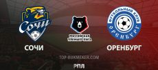 Сочи – Оренбург. Прогноз на матч 1 декабря