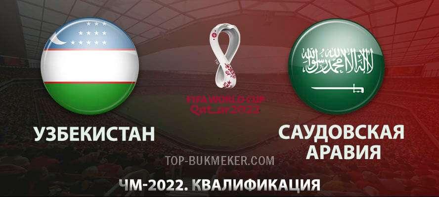 Узбекистан – Саудовская Аравия. Прогноз на матч 14 ноября