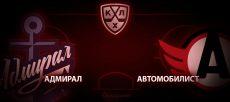 Адмирал – Автомобилист. Прогноз на матч 25 декабря