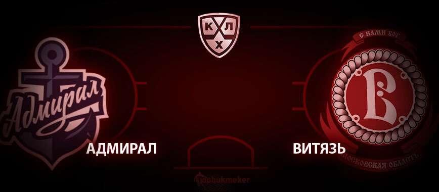 Адмирал – Витязь. Прогноз на матч 6 декабря