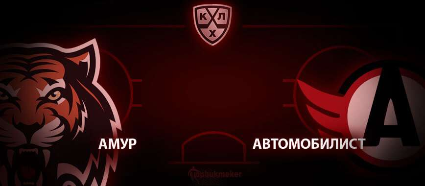 Амур – Автомобилист. Прогноз на матч 27 декабря