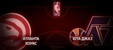 Атланта Хоукс – Юта Джаз. Прогноз на матч 20 декабря