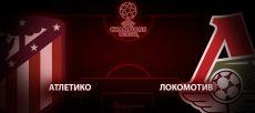 Атлетико – Локомотив Москва. Прогноз на матч 11 декабря 2019