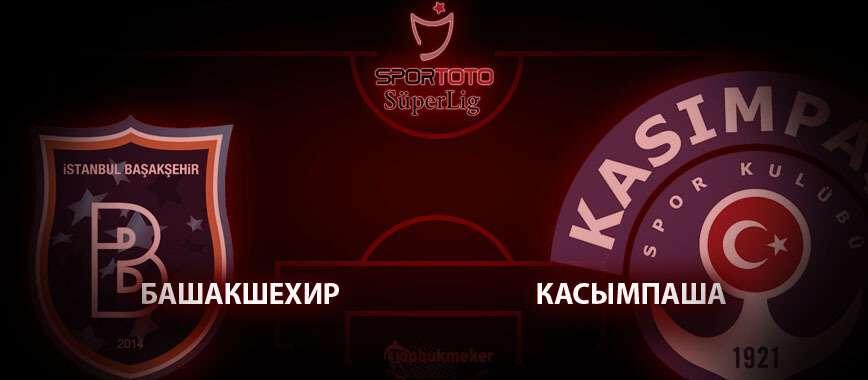 Истанбул Башакшехир – Касымпаша. Прогноз на матч 28 декабря
