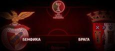 Бенфика - Брага. Прогноз на матч 18 декабря