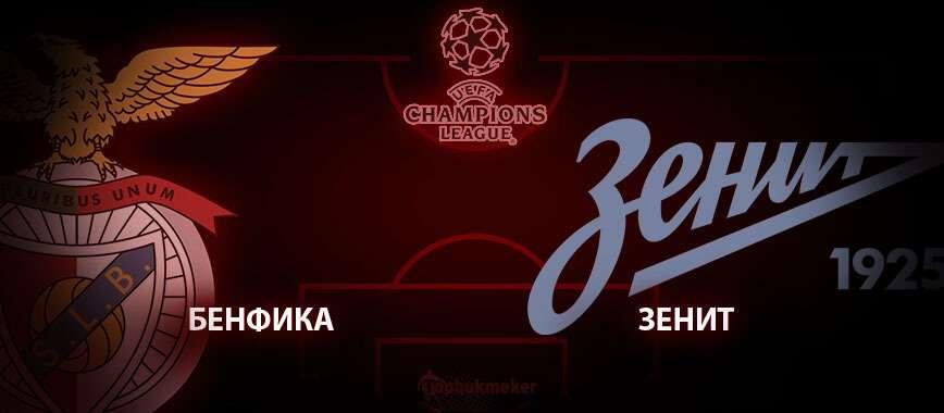 Бенфика – Зенит. Прогноз на матч 10 декабря