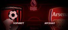 Борнмут – Арсенал. Прогноз на матч 26 декабря