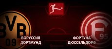 Боруссия Дортмунд – Фортуна Дюссельдорф. Прогноз на матч 7 декабря
