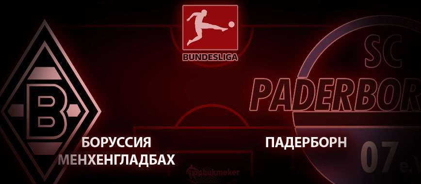Боруссия Менхенгладбах – Падерборн. Прогноз на матч 18 декабря