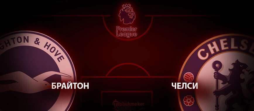 Брайтон – Челси. Прогноз на матч 1 января