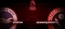 Брайтон – Шеффилд Юнайтед. Прогноз на матч 21 декабря