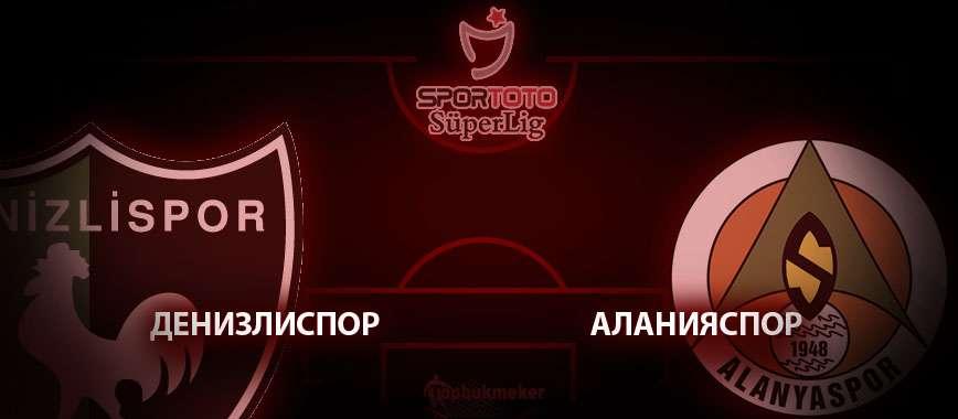 Денизлиспор – Аланияспор. Прогноз на матч 23 декабря