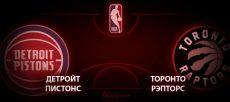 Детройт Пистонс – Торонто Рэпторс. Прогноз на матч 19 декабря