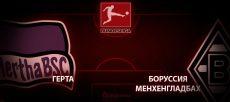 Герта – Боруссия Менхенгладбах. Прогноз на матч 21 декабря