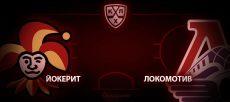 Йокерит – Локомотив. Прогноз на матч 19 декабря