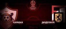 Карабах – Дюделанж. Прогноз на матч 12 декабря