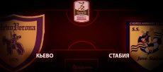Кьево – Стабия. Прогноз на матч 13 декабря