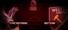 Кристал Пэлас – Вест Хэм. Прогноз на матч 26 декабря