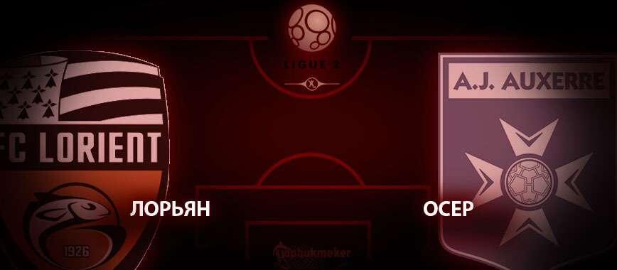 Лорьян - Осер. Прогноз на матч 13 декабря