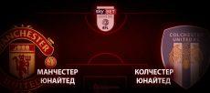 Манчестер Юнайтед - Колчестер Юнайтед. Прогноз на матч 18 декабря