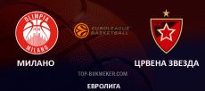 Милано - Црвена Звезда. Прогноз на матч 5 декабря
