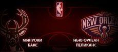 Прогноз и ставка на матч НБА Милуоки Бакс – Нью-Орлеан Пеликанс
