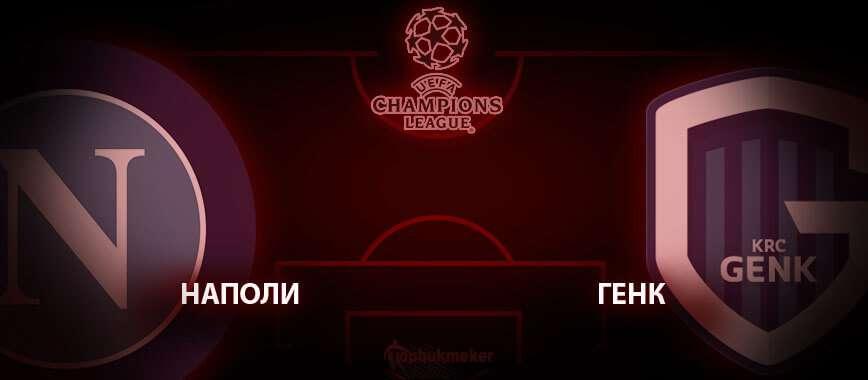 Наполи - Генк. Прогноз на матч 10 декабря