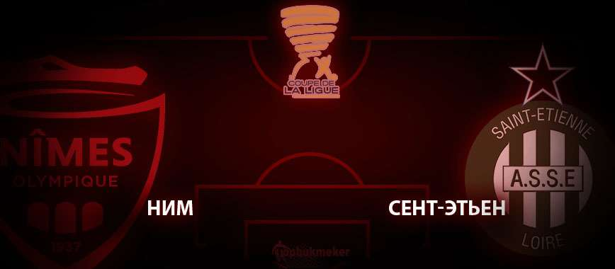 Ним – Сент-Этьен. Прогноз на матч 18 декабря