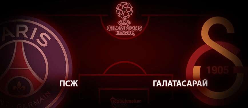 ПСЖ - Галатасарай. Прогноз на матч 11 декабря
