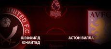Шеффилд Юнайтед – Астон Вилла. Прогноз на матч 14 декабря