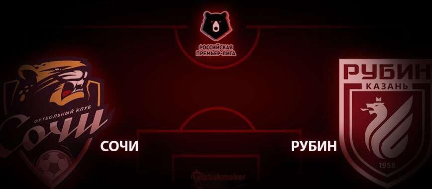 Сочи - Рубин. Прогноз на матч 8 декабря