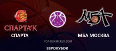 Спарта – МБА Москва. Прогноз на матч 5 декабря