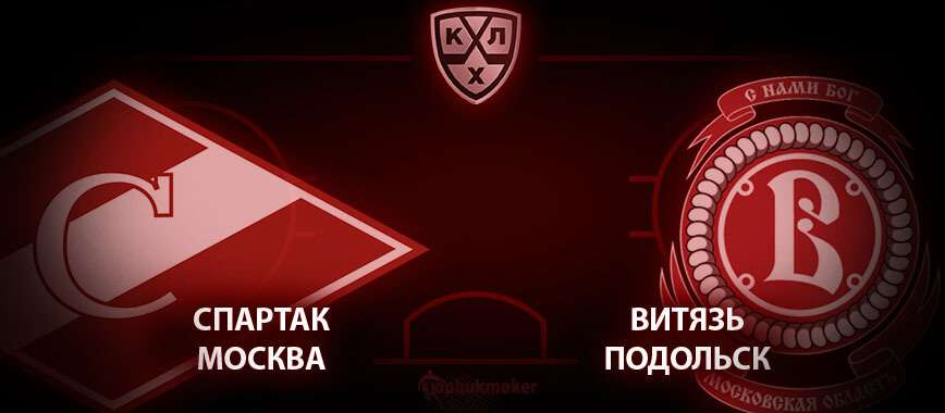 Спартак Москва – Витязь Подольск. Прогноз на матч 17 декабря