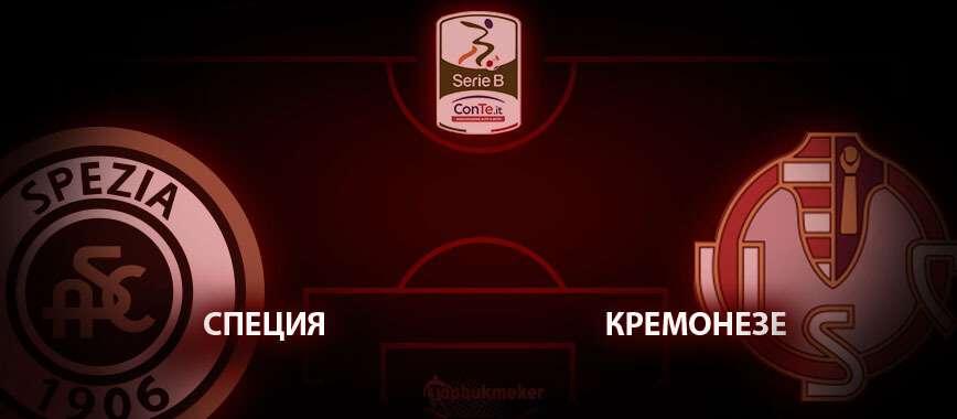 Специя – Кремонезе. Прогноз на матч 20 декабря