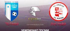 Телави – Рустави. Прогноз на матч 5 декабря