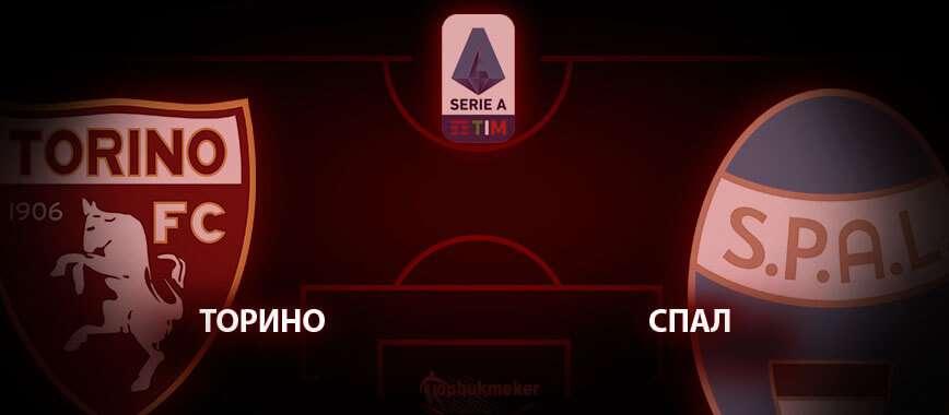 Торино - СПАЛ. Прогноз на матч 21 декабря