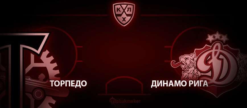 Торпедо – Динамо Рига. Прогноз на матч 28 декабря