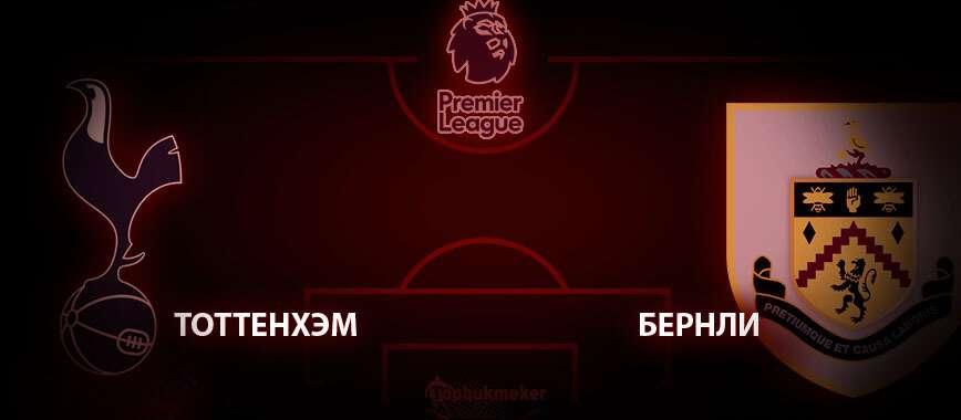 Тоттенхэм - Бернли. Прогноз на матч 7 декабря