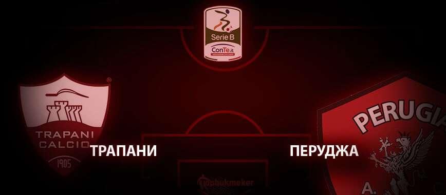 Трапани – Перуджа. Прогноз на матч 26 декабря