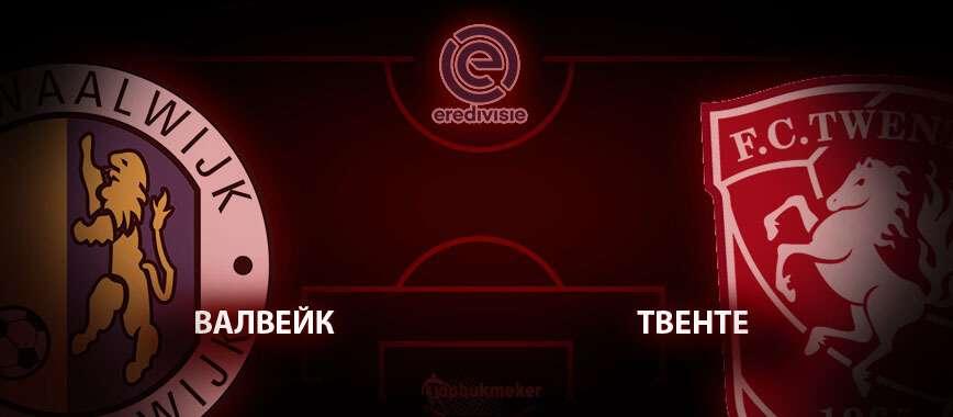 Валвейк – Твенте. Прогноз на матч 20 декабря