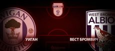 Уиган – Вест Бромвич. Прогноз на матч 11 декабря