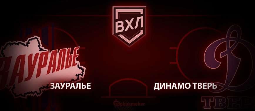 Зауралье – Динамо Тверь. Прогноз на матч 25 декабря